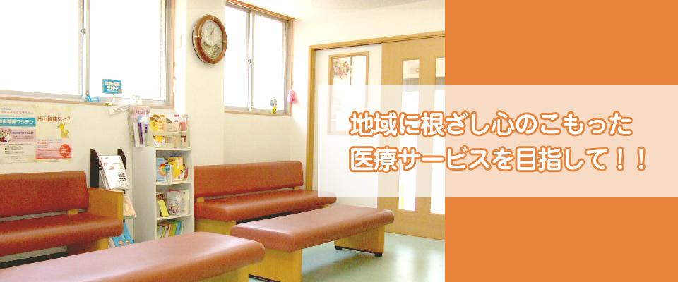 地域に根ざし心のこもった医療サービスを目指して!!